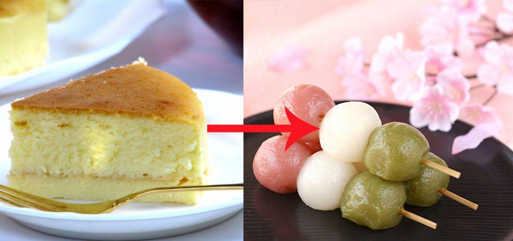 洋菓子と和菓子